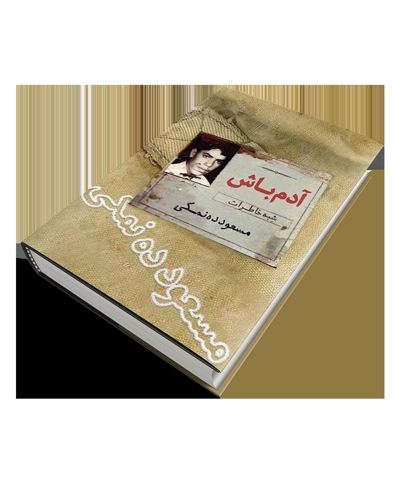 کتاب آدم باش مسعود ده نمکی