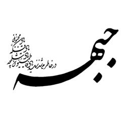 لوگو نشریه جبهه