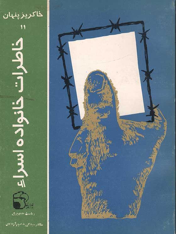کتاب خاطرات خانواده اسرا