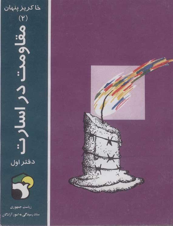 کتاب مقاومت در اسارت ۱