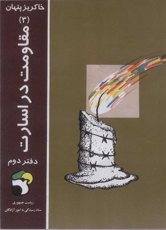 کتاب مقاومت در اسارت ۲