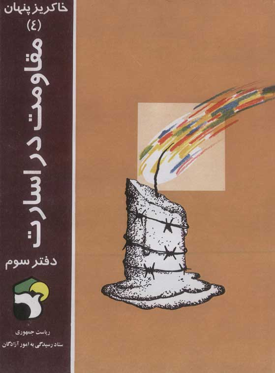 کتاب مقاومت در اسارت ۳