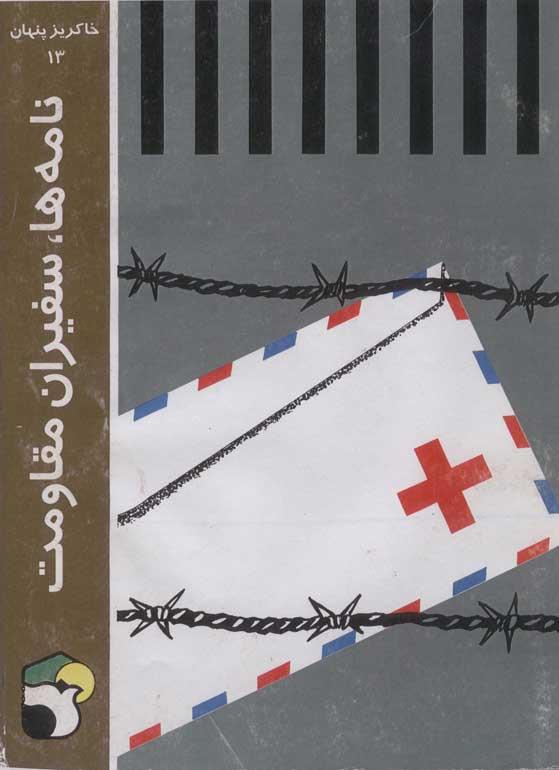 کتاب نامه ها سفیران مقاومت