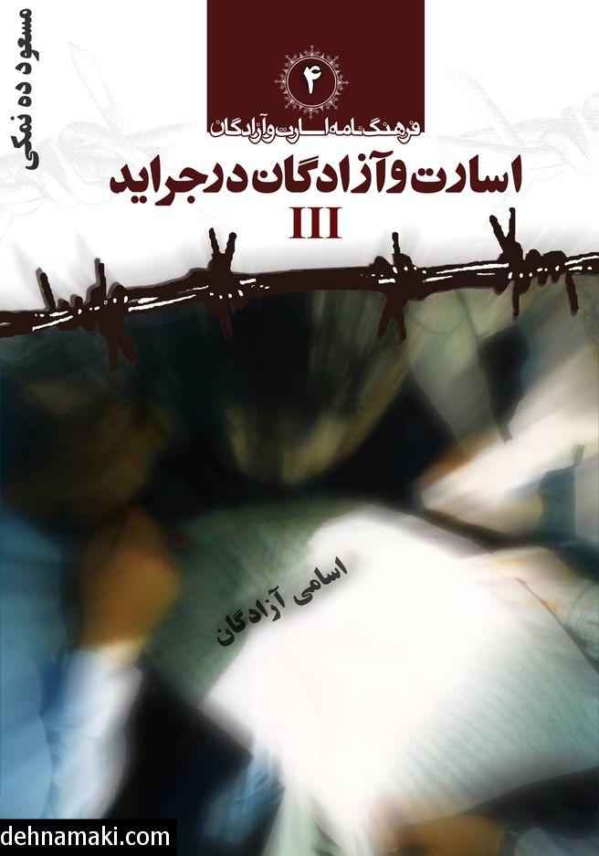 فرهنگنامه اسارت و آزادگان جلد 4
