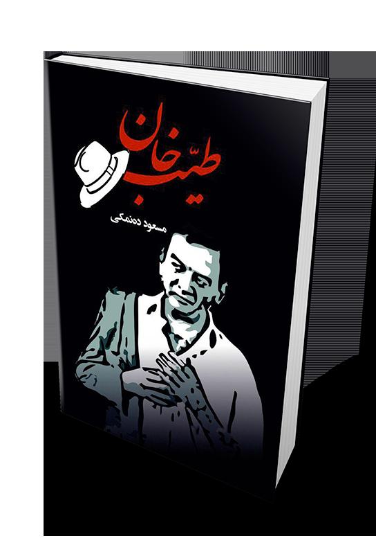 کتاب طیب خان مسعود ده نمکی
